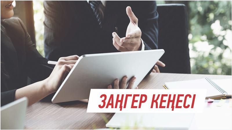 """Заңгер кеңесі: Жұмыс берушің """"лақтырып"""" кетпесін десең ..."""