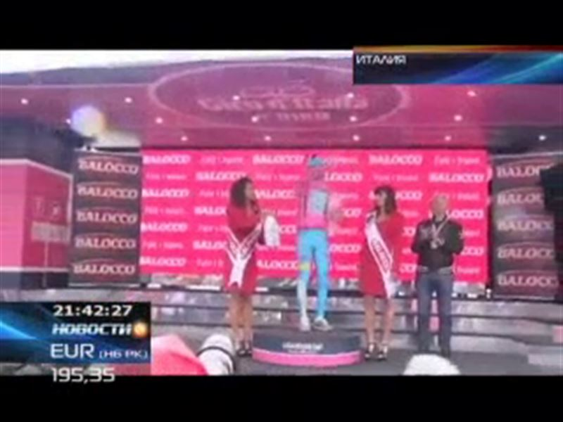 Лидер велокоманды «Астана» выиграл первую супермногодневку планеты «Джиро Италия»