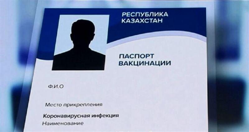 Цой пообещал жесткое наказание для заказчиков поддельных паспортов вакцинации