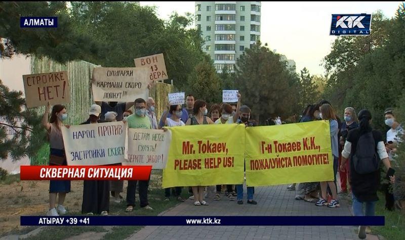 Алматинцы пытаются спасти от застройки сквер в центре города