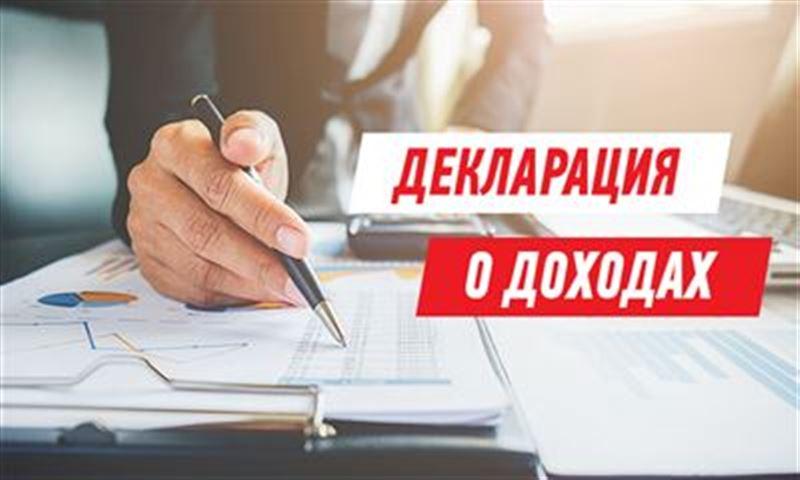Кто обязан представить декларацию о доходах до 15 сентября