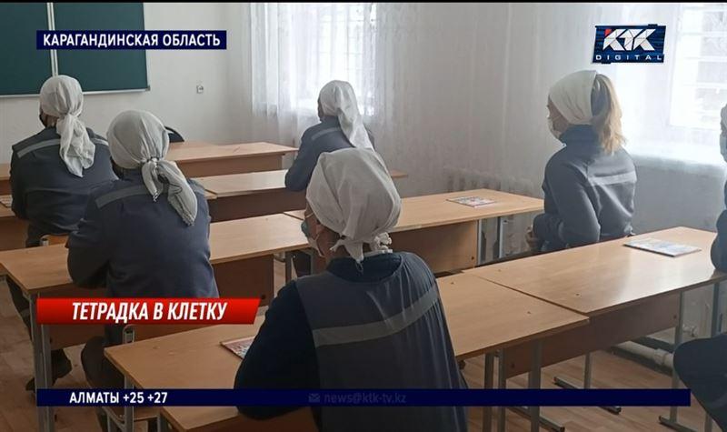 Карагандинские заключенные пошли в школу
