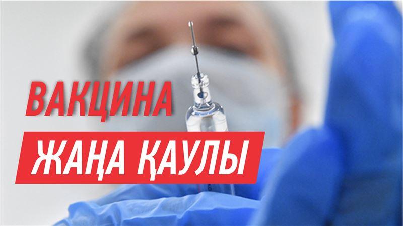 Вакцина алмаған қызметкерлерін жұмысқа жібермеуге міндеттілер тізімі