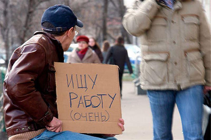 Портрет казахстанского безработного составили специалисты