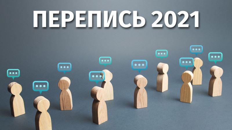 Перепись населения онлайн прошли более 6 млн казахстанцев