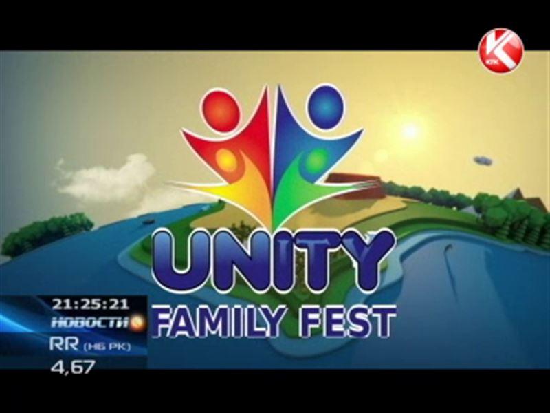 В Алматы пройдет первый семейный фестиваль