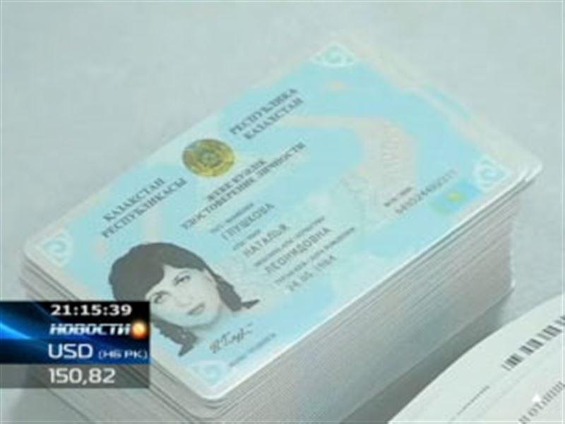 Министерство юстиции Казахстана приступило к выдаче удостоверений личности нового образца