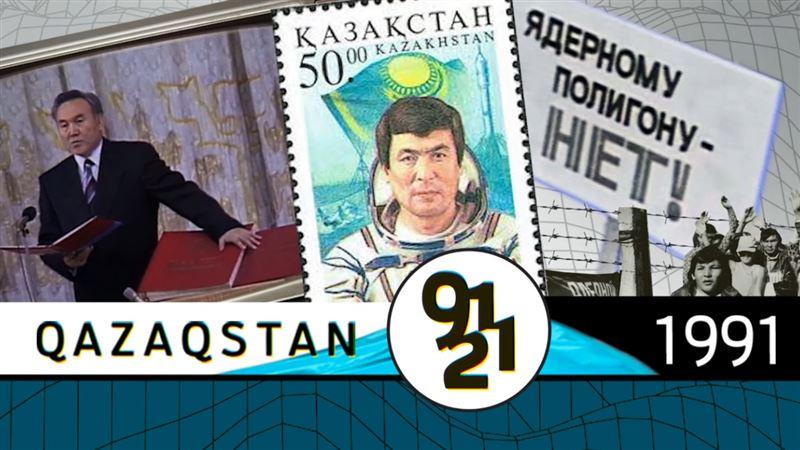 КТК отправляет в прошлое! Телеканал запустил спецпроект Qazaqstan 91-21