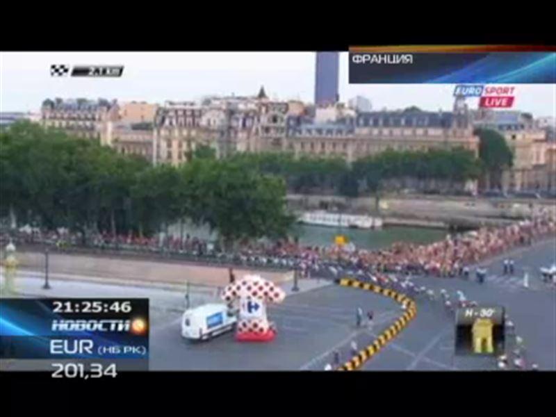 Многодневная гонка «Тур де Франс» завершилась