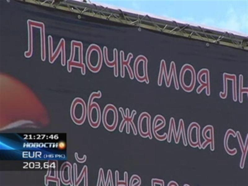 Житель Усть-Каменогорска извинился перед женой, вывесив билборд с грамматическими ошибками
