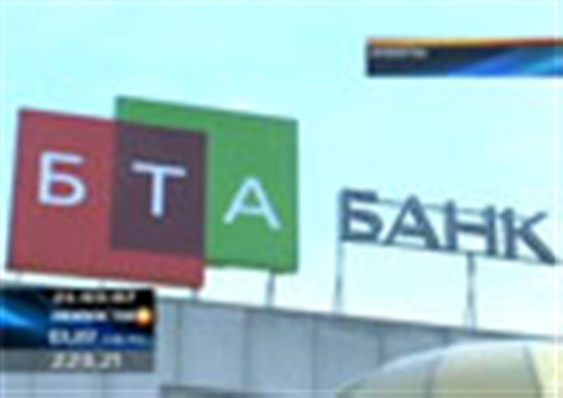 Консультантам БТА-банка удалось подписать меморандум о взаимопонимании с зарубежными кредиторами