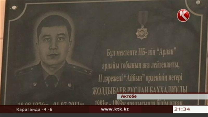 В Актобе установили мемориальную доску в память о погибшем спецназовце Руслане Жолдыбаеве