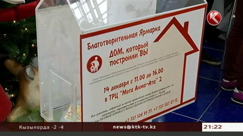 Более двух миллионов собрали в Алматы, чтобы достроить дом для патронатной семьи
