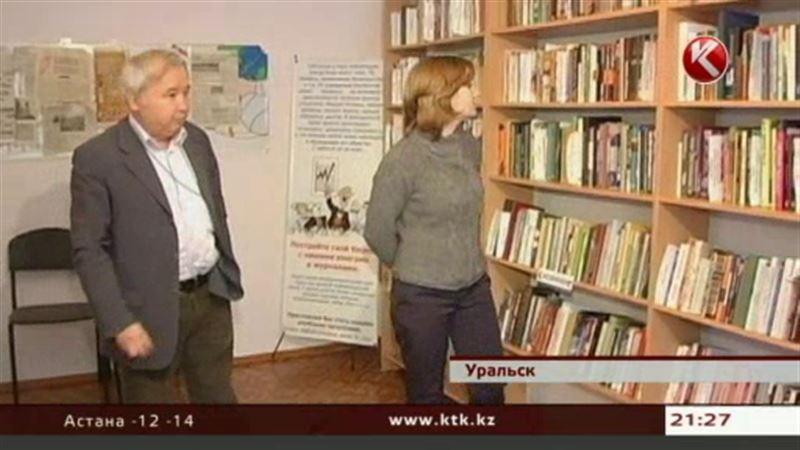 В Уральске открылась библиотека для желающих разбогатеть