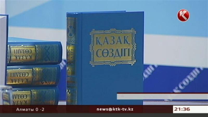 Казахский язык оказался самым богатым во всем тюркском регионе