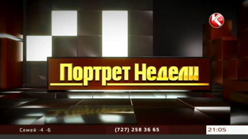 Какие персоны были интересны казахстанцам - смотрите «Портрет Недели»