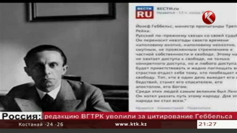 В России уволили целую редакцию из-за цитаты Геббельса