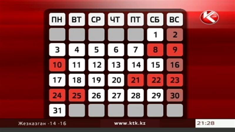В марте казахстанцы будут много отдыхать