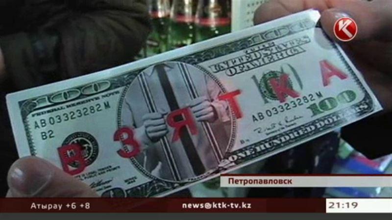 В Петропавловске финпол устроил раздачу стодолларовых купюр