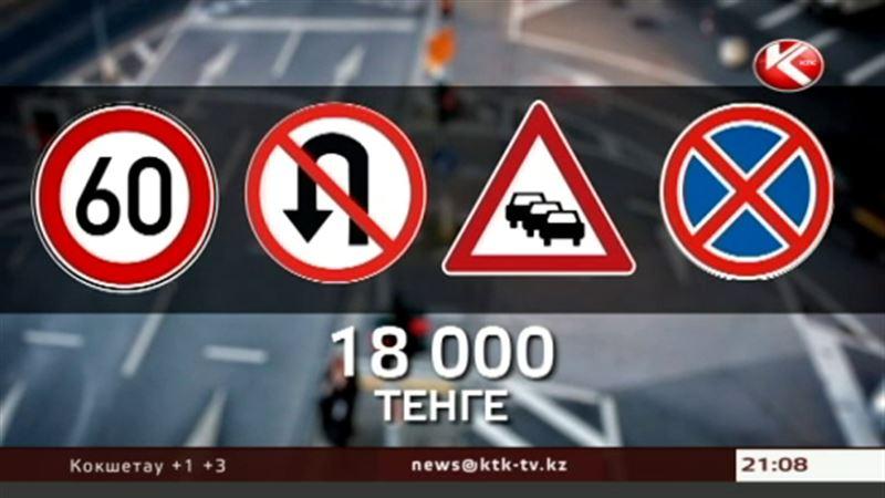 В Казахстане подняли размер штрафов для водителей