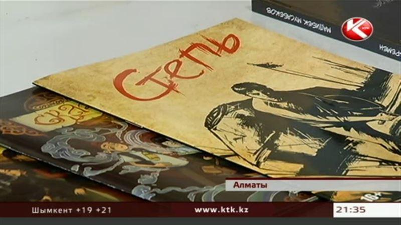 В Казахстане появились свои комиксы, но почти весь тираж отправился в Россию