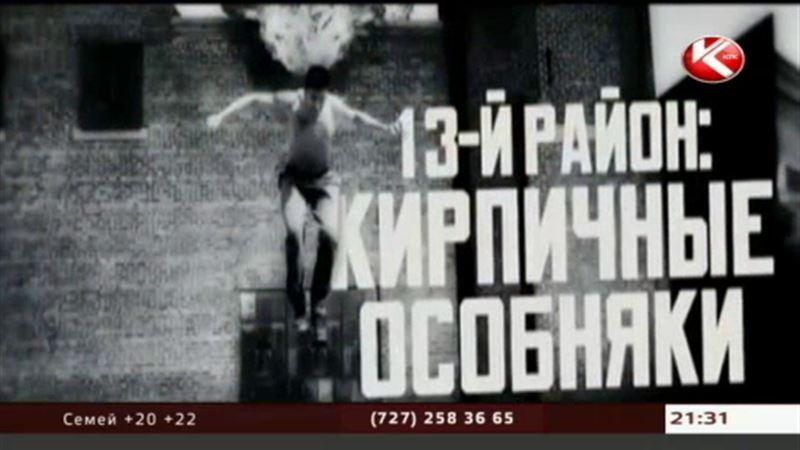 «13-й район» - мировая премьера стартовала в кинотеатрах Казахстана