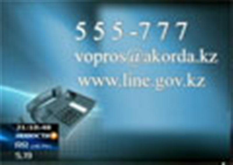Нурсултан Назарбаев выйдет в прямой эфир. В Астане начал работу специальный call-центр