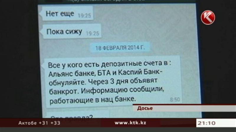 Смс-террористы должны опровергнуть сообщение о банкротстве банка «Центркредит» по WhatsApp