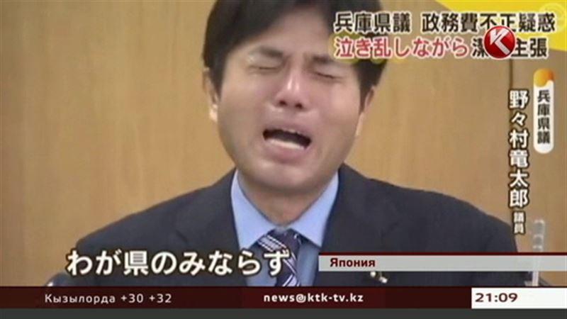 Японский политик, обливаясь слезами, доказывал, что не брал 30 тысяч долларов из бюджета