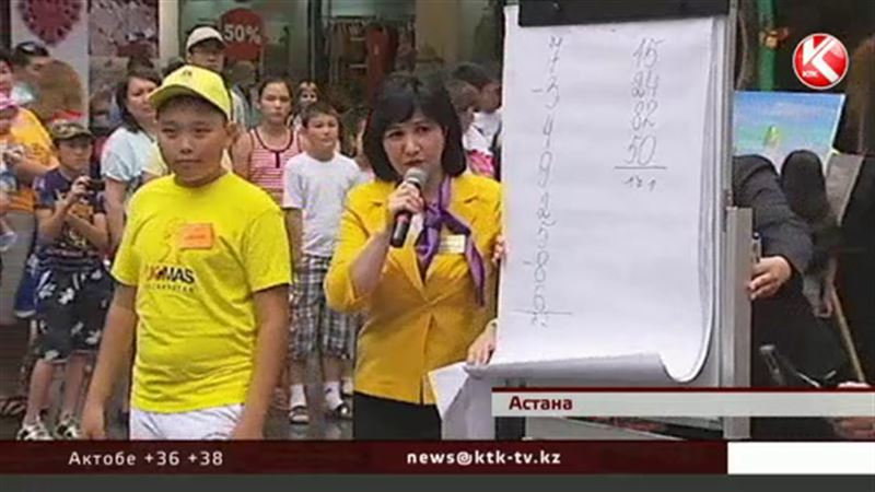 Воспитанники детского центра поразили астанинцев математическими способностями