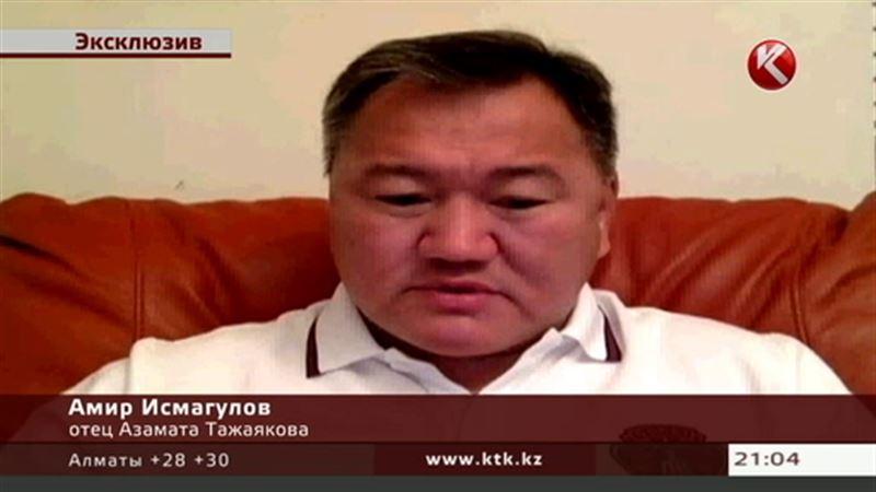 ЭКСКЛЮЗИВ. Отец Азамата Тажаякова: «Мы надеемся только на экстрадицию»