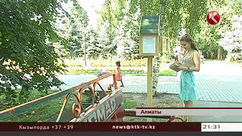 В Алматы запустили систему буккроссинга