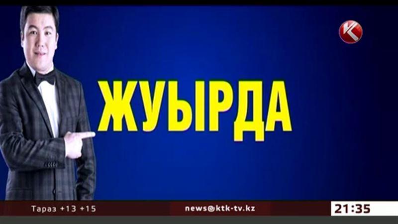 Турсынбек Кабатов ищет веселых и находчивых