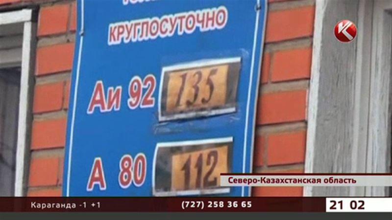На отдельно взятой заправке в СКО вдруг установили свои цены на бензин