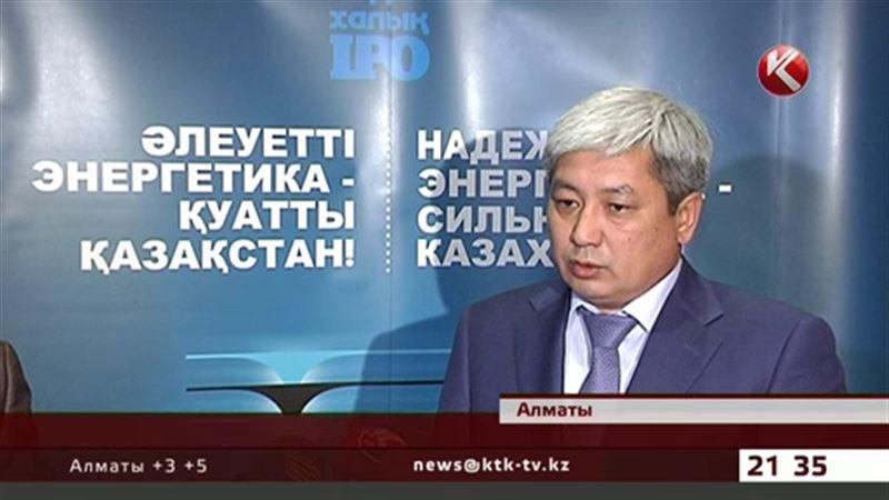 Любой казахстанец сможет стать владельцем акций компании «KEGOC»