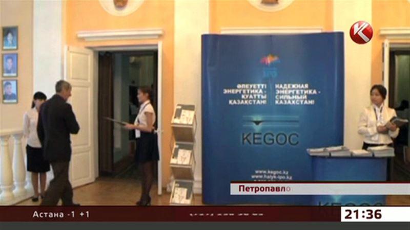Теперь и североказахстанцам рассказали, где купить акции «KEGOC»