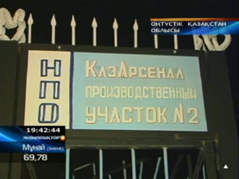 Оңтүстік Қазақстан облысы: «Қазарсенал» бірлестігінің бірнеше қызметкерлеріне қатысты сот үкімі шықты