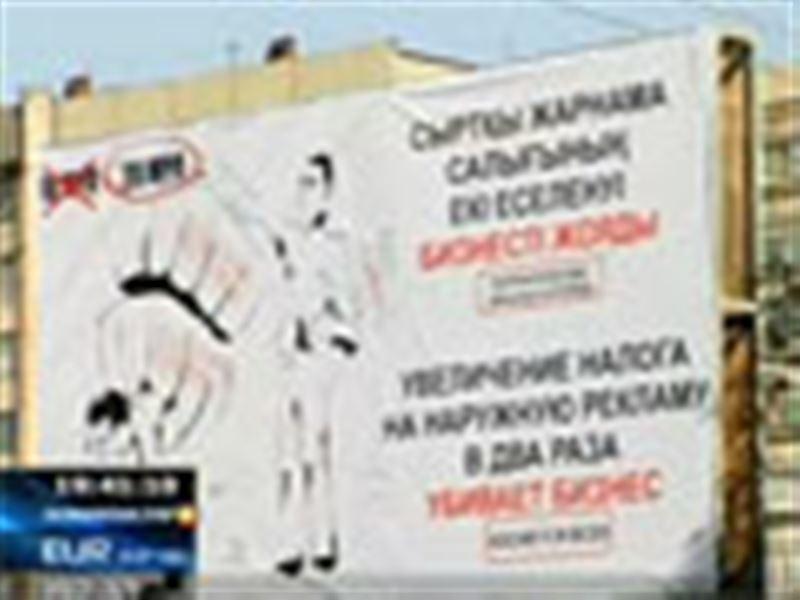 Петропавлда наразылық билбордтары орнатылды