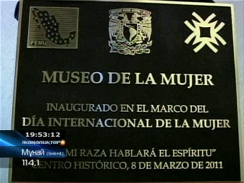 Мексикада әйелдерге арналған тұңғыш мұражай ашылды