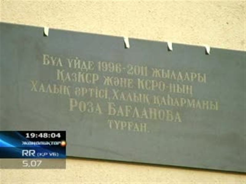 Роза Бағланованың рухына арналып мемориалды тақта ашылды