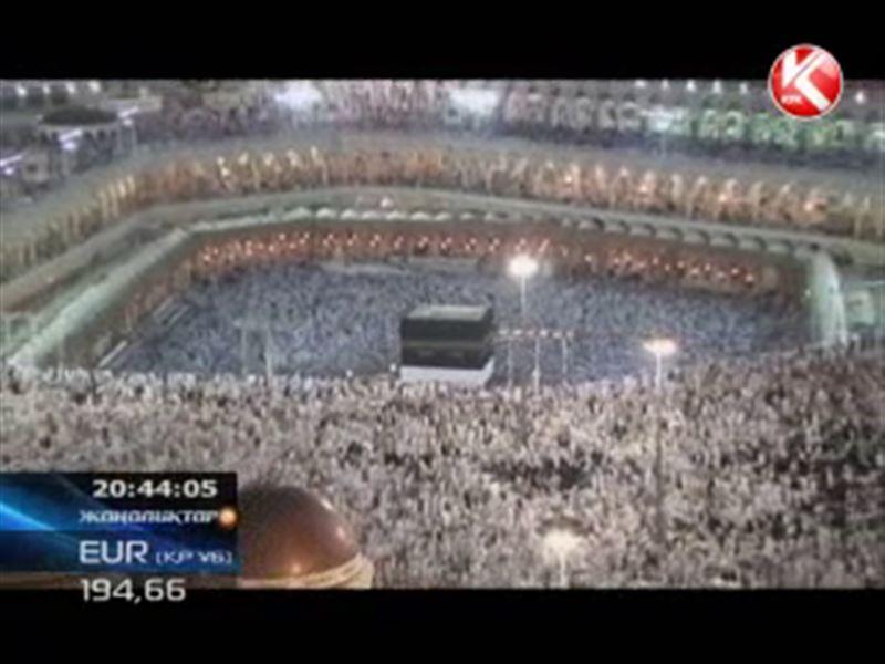 Бүгін Мұсылман қауымы үшін қасиетті саналатын Қажылық басталды