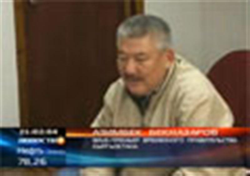 В Кыргызстане один человек убит, более 60 ранены в результате столкновений между сторонниками и противниками временного правительства