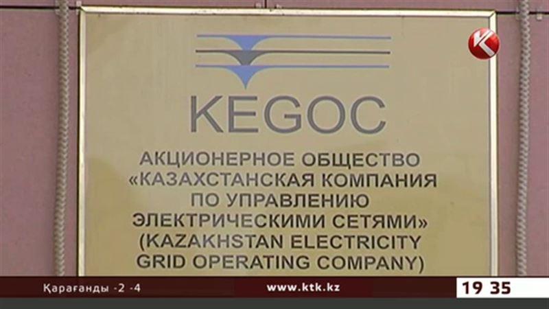 «KEGOС» акциясының құны белгілі болды