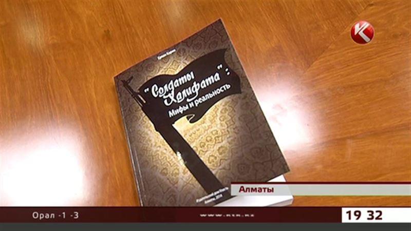 Ерлан Қарин лаңкестер туралы кітап жазды
