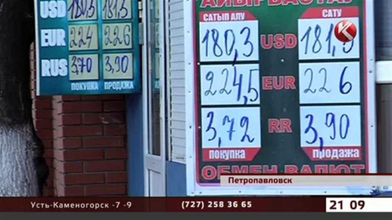 Жители СКО несказанно рады падению российского рубля