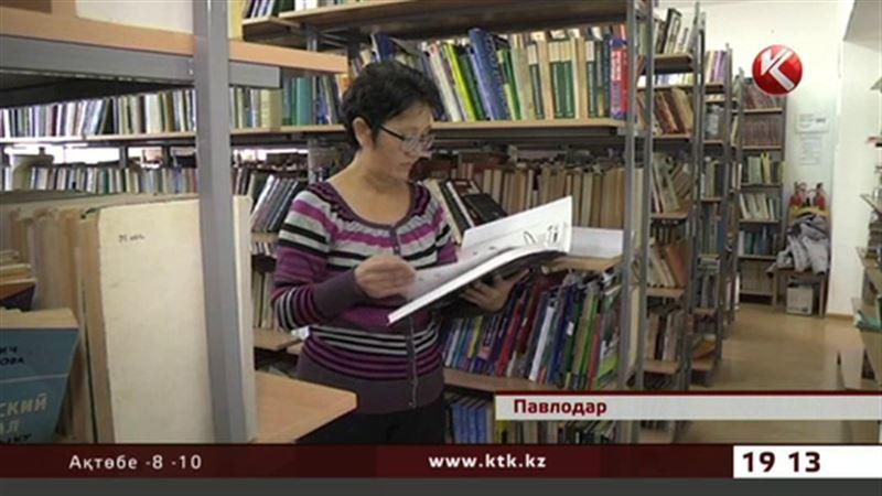 Павлодардың педагогикалық институты 1 миллион теңгеге 20 кітап сатып алған