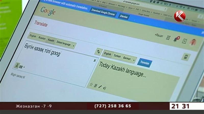 Google включил казахский язык в свой онлайн-переводчик