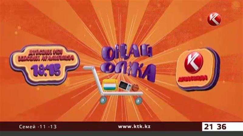 Шопинг-шоу «Оңай олжа» стартует на КТК