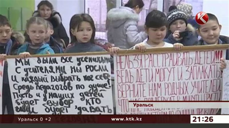 В Уральске митинговали школьники