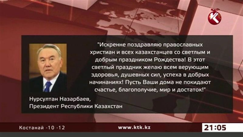 С Рождеством Христовым православных казахстанцев поздравил Нурсултан Назарбаев